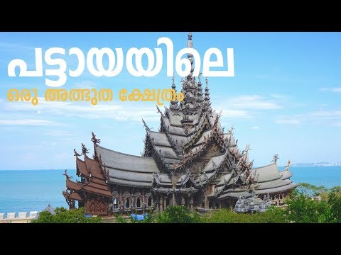 Sanctuary of Truth Pattaya – Malayalam Travel Vlog by Tech Travel Eat Thailand Series