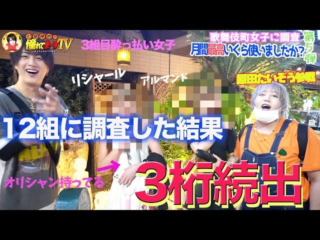 【歌舞伎町女子第5弾】歌舞伎町女子達に月間最高使った額聞いてみたら・・安定の3桁超え