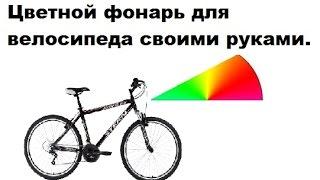 подсветка для велосипеда(Подсветка для велосипеда своими руками. Уроки ардуино для начинающих. Схема подключения в прошлом видео...., 2015-06-12T16:56:10.000Z)