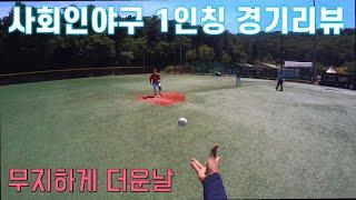 사회인야구 1인칭 경기리뷰 (유격수) 2021.07.24 위너즈