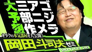 岡田斗司夫ゼミ3月26日号「けものフレンズより闇が深いアドベンチャータイムとゴジラアニメ三部作をだいたい予想してみたそして今日から新スタジオ!オタクが本気を出した混沌のヴンダーカンマーを見せてやる!」