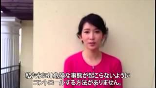 台湾女優リン・チーリンさんの反原発宣言。