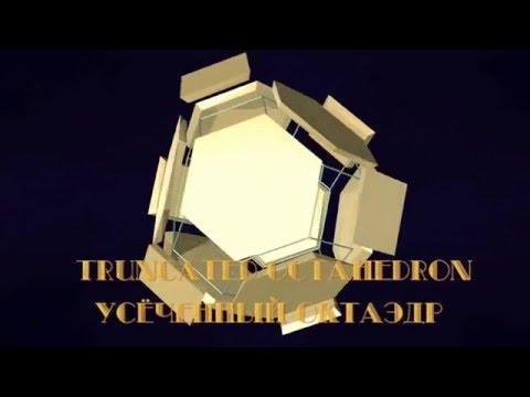 Vertex-Truncation Process Between Cube And Octahedron / Усечение куба