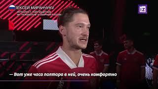 Представили новую футбольную форму сборной России