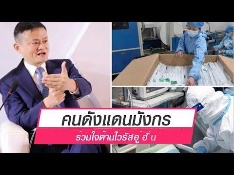 [Celeb Online] คนดังแดนมังกร ร่วมใจต้านไวรัสอู่ฮั่น