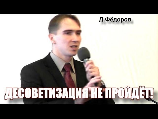 """Десоветизация не пройдёт! Дмитрий Фёдоров (""""Суть времени"""")"""