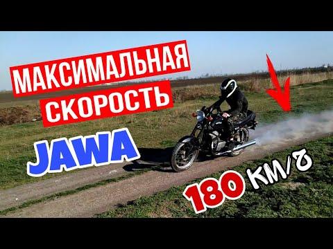 МАКСИМАЛЬНАЯ СКОРОСТЬ ЯВА 638 (634) 350 !!!