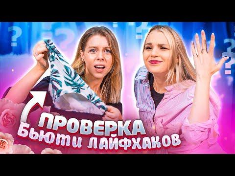 ТОПИК ИЗ ТРУСОВ 😲 - ПРОВЕРКА БЬЮТИ ЛАЙФХАКОВ