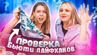 ТОПИК ИЗ ТРУСОВ  - ПРОВЕРКА БЬЮТИ ЛАЙФХАКОВ
