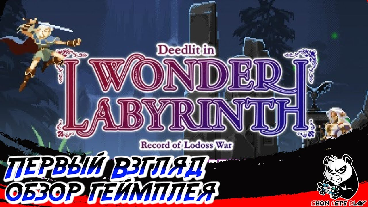 Record of Lodoss War-Deedlit in Wonder Labyrinth // Первый Взгляд - Обзор Геймплея