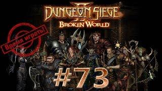 Прохождение Dungeon siege 2 (на русском) [#73] - Конец Второй Эпохи (Финал)