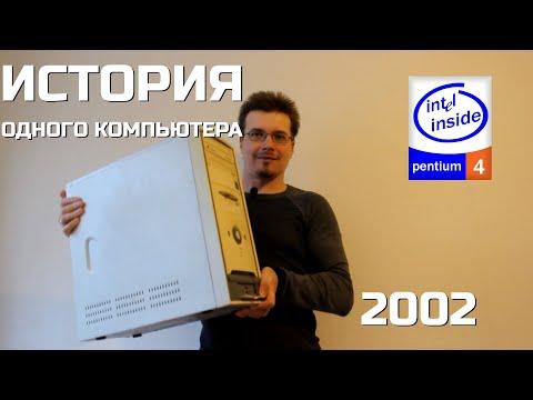 Компьютер из прошлого: история одного компьютера