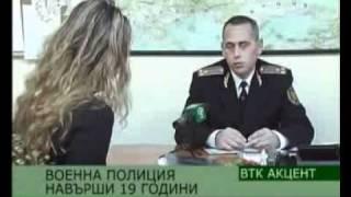 Bulgarian military police