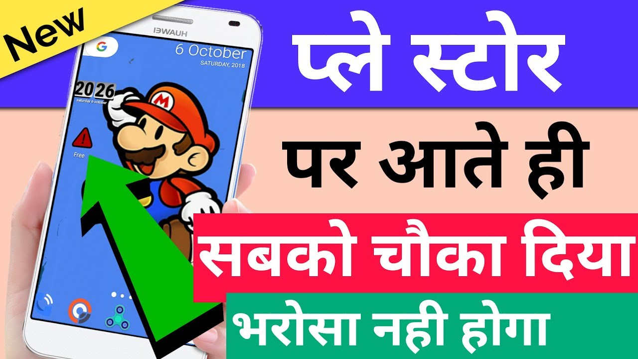 Top Secret App For Android Mobile Phone Pro Users || Best Apps || New Apps