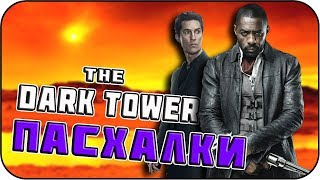 Тёмная башня - Пасхалки / The Dark Tower [Easter Eggs]