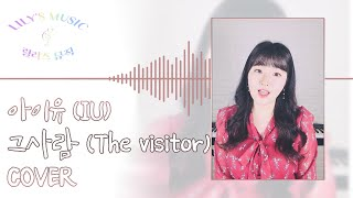 아이유(IU)-그사람 (The visitor) COVER by Lily : Lily'sMusic 릴리즈뮤직