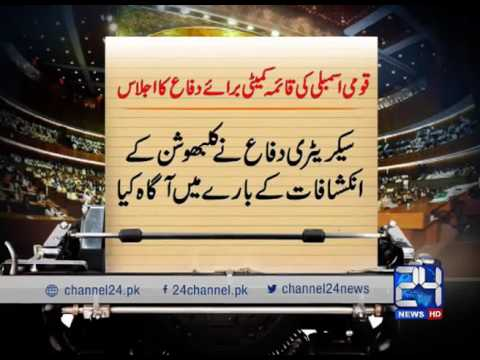 24 Report: Meeting of National Assembly Standing Committee of Defence