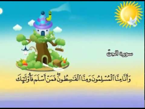 Learn the Quran for children : Surat 072 Al-Jinn (The Jinn)