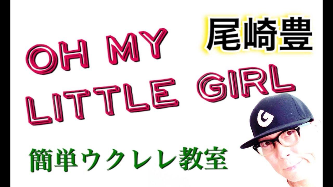 OH MY LITTLE GIRL / 尾崎豊【ウクレレ 超かんたん版 コード&レッスン付】GAZZLELE