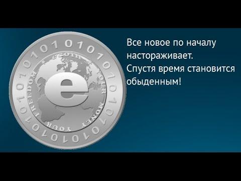Ecoin - Достоинства , недостатки существующих крипто. Пример Биткоина (Bitcoin)