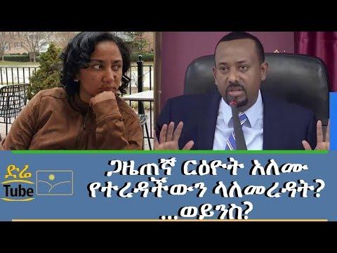 ETHIOPIA - ጋዜጠኛ ርዕዮት አለሙ የተረዳችውን ላለመረዳት? ...ወይንስ? thumbnail