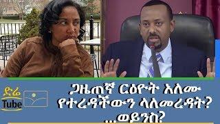 ETHIOPIA - ጋዜጠኛ ርዕዮት አለሙ የተረዳችውን ላለመረዳት? ...ወይንስ?