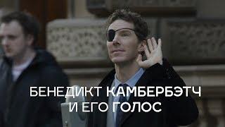 Бенедикт Камбербэтч и его голос