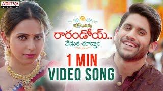 Raarandoi Veduka Chuddam 1 Min Video Song | Raarandoi Veduka Chuddam | NagaChaitanya | Rakul, DSP