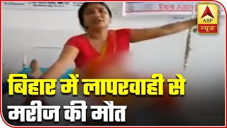 Suspected Corona Patient Dies In Bihar; Wife Alleges Negligence | ABP News