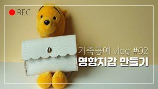 가죽공예 vlog #02 l 앱송가죽 아이보리 명함지갑…