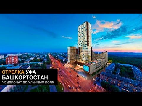 СТРЕЛКА в Уфе 21 августа Первый турнир