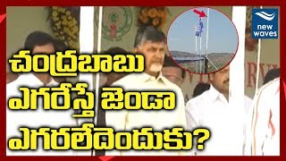 జెండా ఎగరలేదు! | National Flag couldn't be hoisted by AP CM Chandrababu Naidu | New Waves