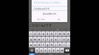 【アプリ】フォントサイズ比較 複数単位対応バージョン for Android