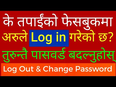 How To Change Facebook Account Password Easily On Android Phone In Nepali