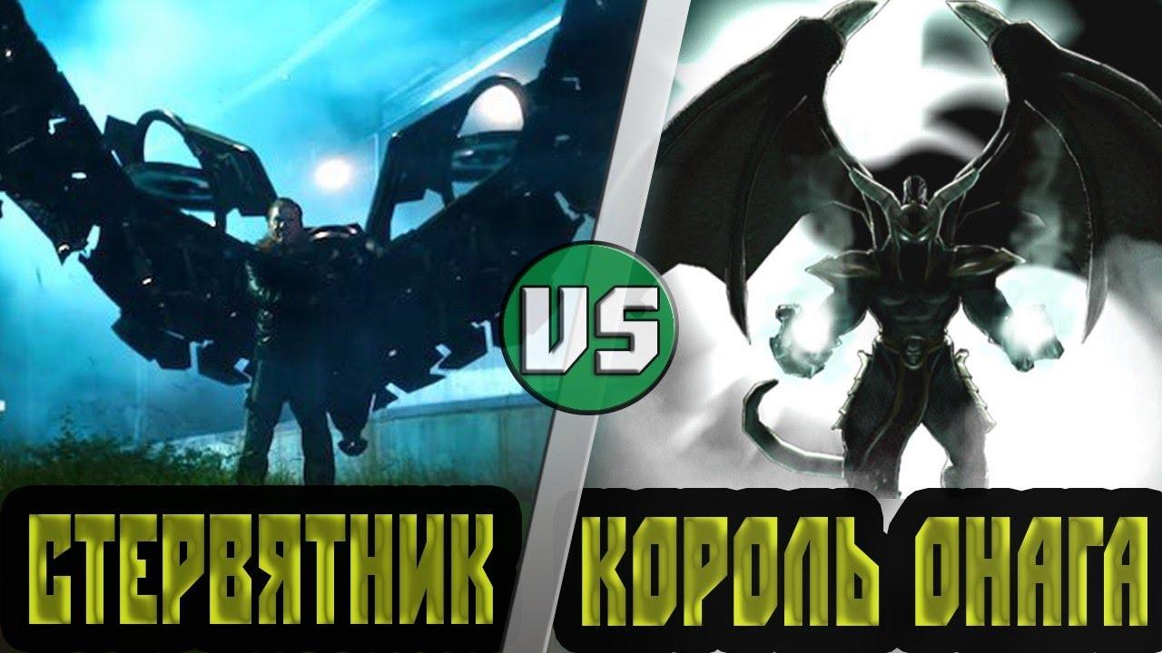Стервятник (Человек-Паук: Возвращение домой) VS Онага (МК ...