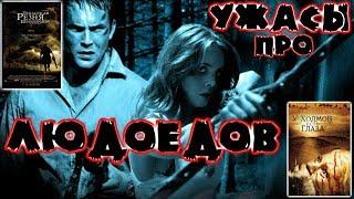 Лучшие фильмы ужасов про людоедов / The best horror films about cannibals
