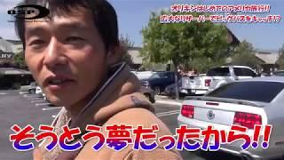 オリキンはじめてのアメリカ旅行!! 広大なリザーバーでビッグバスをキャッチ!? thumbnail