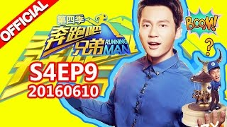 eng sub full running man china s4ep9 20160610 zhejiangtv hd1080p ft na ying song xiaobao