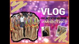 Vlog:соревнования по эстетической гимнастике в Ростове-на-Дону/гимнастика/художественная гимнастика