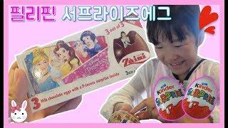 필리핀 서프라이즈에그는 뭔가 다르다?! 과연 한국 킨더조이 장난감보다 좋을까요?(KINDER JOY SURPRISE EGG)ㅣ토깽이네상상놀이터RabbitPlay