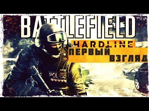 Смотреть прохождение игры Battlefield Hardline. Первый взгляд. [PS4]