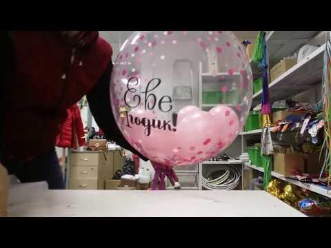Баблс с шарами и надписью Bubbles With Balls And Inscription