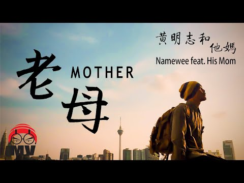 黃明志和他媽【老母】Namewee ft.His Mom (MOTHER Official Music Video)
