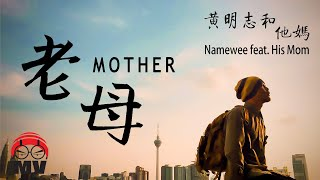 Cover images 黃明志和他媽【老母 MOTHER】Namewee ft. His Mom @CROSSOVER ASIA 2017亞洲通車專輯