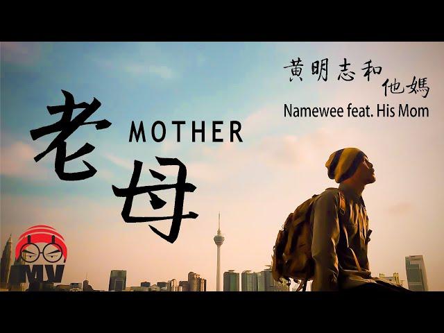 黃明志和他媽【老母 MOTHER】Namewee feat.His Mom @CROSSOVER ASIA 2017亞洲通車專輯