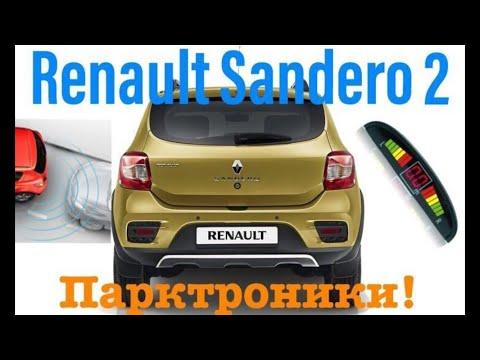Renault Sandero Stepway 2. Установка ПАРКТРОНИКА своими руками! Parking sensors installing!