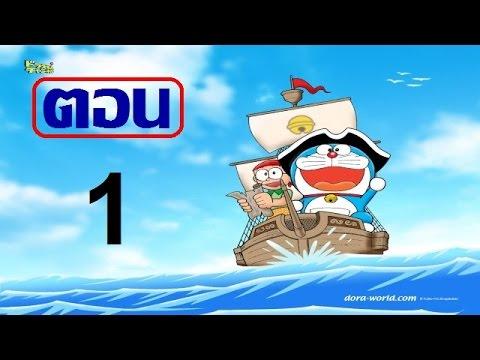 โดราเอมอน Doraemon ตอนรวม (1)