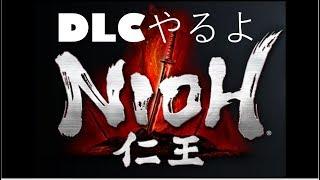 仁王のDLCに挑戦.