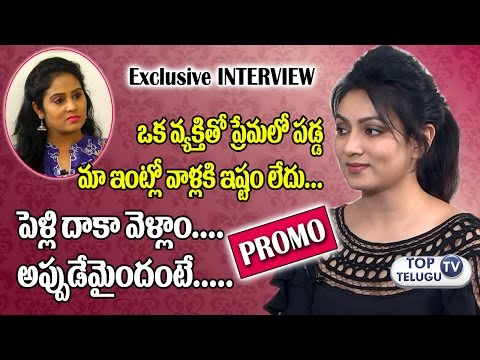 షాకింగ్ వాస్తవాలు | Serial Actress Ashmitha Interview Promo | Straight Talk with Geetha