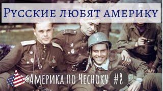 Русские Любят Америку? (Америка по Чесноку 8)